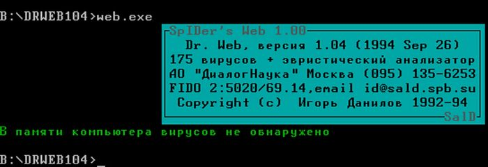 Aidstest – день памяти советского антивируса