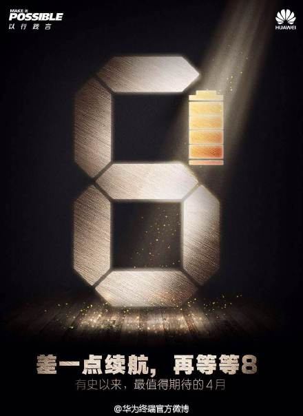 Huawei намекает на солидное время автономной работы p8