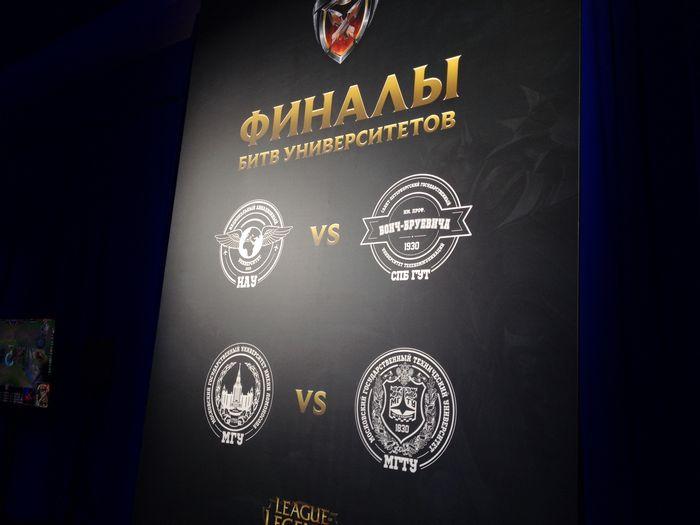 League of legends «битвы университетов»