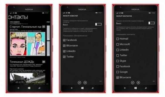 Microsoft и вконтакте объявили об интеграции социальной сети в платформу windows phone 8.1