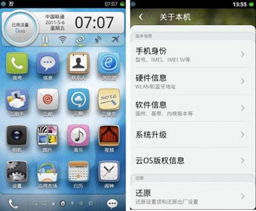 «Облачная» операционная система aliyun os от alibaba для мобильных устройств