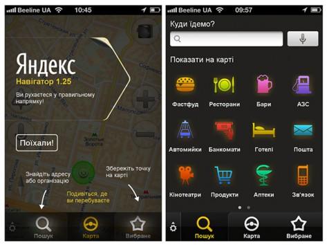 Обновленное приложение яндекс.навигатор «умеет» говорить на украинском языке