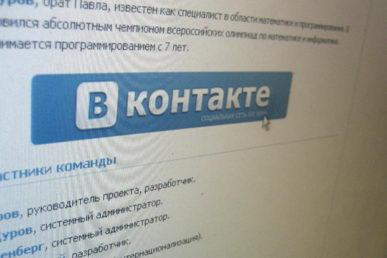 Сервис «вконтакте» заражает телефоны пользователей