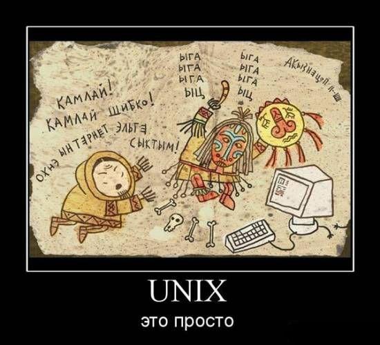 Староверы linux и война инициализаторов