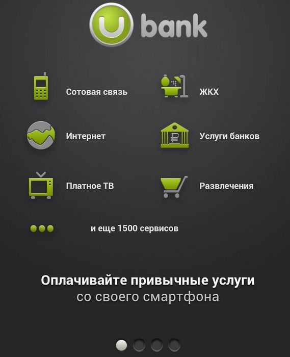 Ubank – все платежи в одном смартфоне